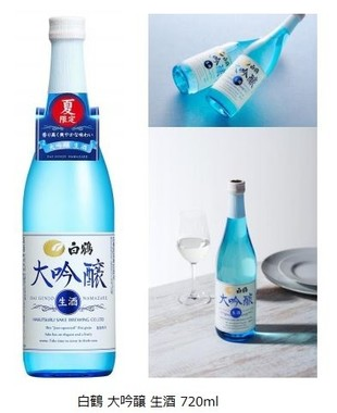 白鶴 大吟醸 生酒 720ml