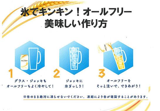 「氷でキンキン!オールフリー」の作り方(体験会配布資料より)