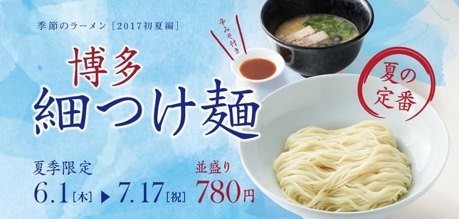 一風堂「博多細つけ麺」