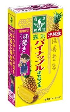 森永製菓「パイナップルキャラメル」