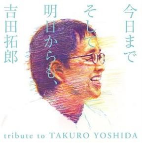吉田拓郎、画期的トリビュートアルバム登場  原曲とは一変した世界の味わい