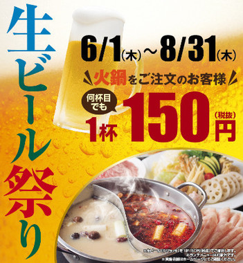 生ビール150円キャンペーン