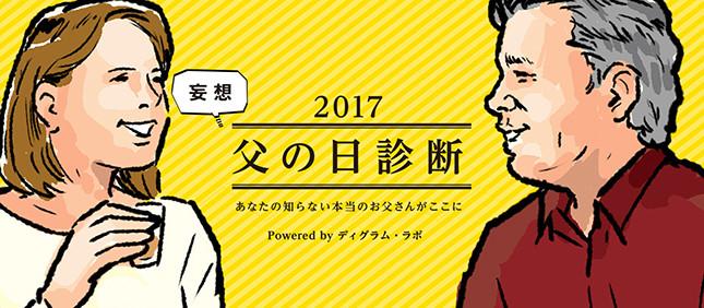 キリンのスペシャルサイト「妄想父の日診断 2017」