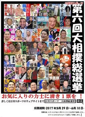 日刊スポーツの総選挙ポスター
