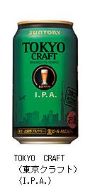 TOKYO CRAFT〈I.P.A.〉 350ml缶