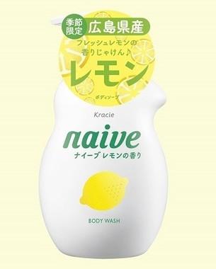 ご当地ボディソープ新作は広島県産レモンの香り