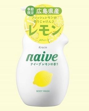 「ご当地ボディソープ」第4弾! 広島県産レモンの「ナイーブボディソープ」