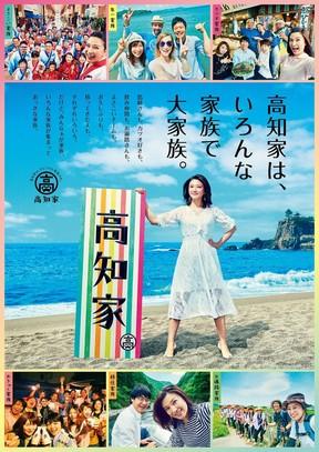 高知県プロモーション「高知家」の顔、広末涼子から島崎和歌子姉さんに