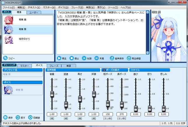 VOICEROIDの操作画面