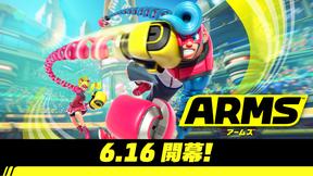 伸びる腕を持つ個性豊かな「ファイター」を操れ! Nintendo Switch向けアクション「ARMS」