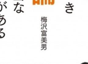 梅沢富美男の人生哲学 「正論 ~人には守るべき真っ当なルールがある~」