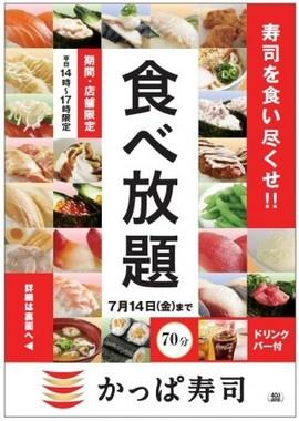 寿司を好きなだけ