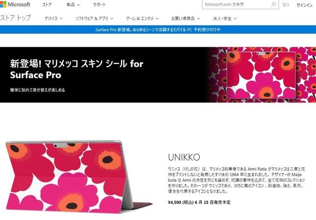 「マリメッコ スキン シール for Surface Pro」