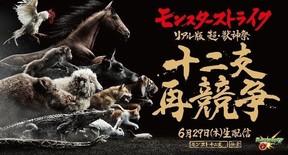 【動物がガチ出走】十二支の競争を「やり直す」レースが実現! 1位・2位的中で賞品もらえる
