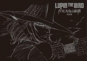 「LUPIN THE III RD 次元大介の墓標」原画集 次元の渋さを余すところなく!
