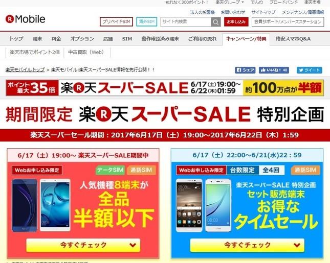 楽天モバイル「期間限定 楽天スーパーSALE 特別企画」
