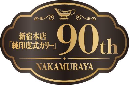 新宿中村屋「純印度式カリー」発売90 周年ロゴ