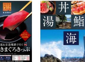 西武鉄道×京急で「西武線発 みさきまぐろきっぷ」発売 新鮮なまぐろを堪能!
