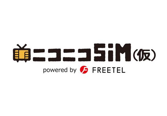 「ニコニコSIM(仮)」のロゴ