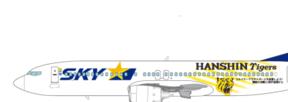 スカイマーク×阪神タイガース コラボ企画第2弾「タイガースジェット」就航