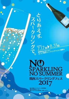 関西のレストランがフェス会場 世界のスパークリングワインを楽しめる「関西スパークリングフェス2017」