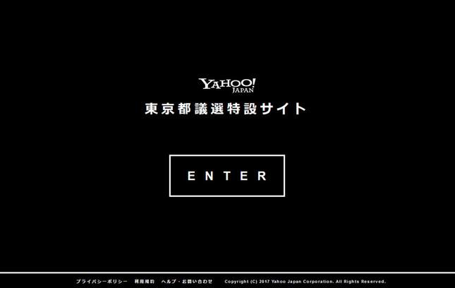 ヤフー「東京都議選特設サイト」のトップページ