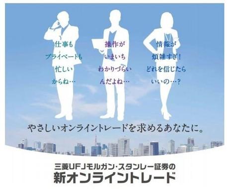 三菱UFJモルガン・スタンレー証券の新オンライントレード
