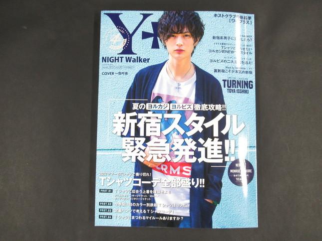 『Y+ワイプラス』2017年6月号