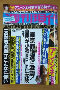「週刊現代」(7月8日号)
