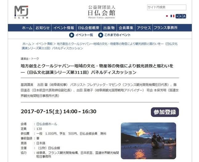 「地方創生とクールジャパン」(日仏会館公式サイトより)