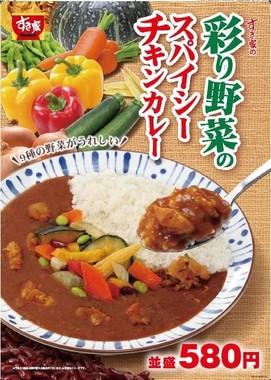 彩り野菜のスパイシーチキンカレー