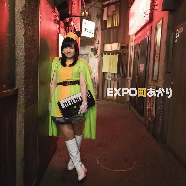 「EXPO 町あかり」