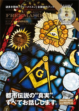 『FACTS ABOUT FREEMASONRY BOOK #COMPASS』(宝島社提供)