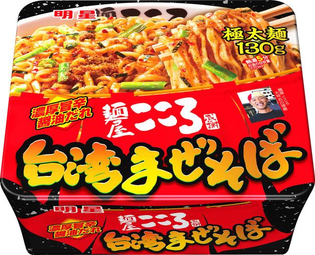 明星 麺屋こころ 台湾まぜそば 大盛
