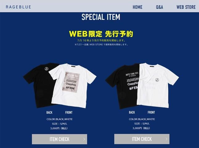 イベントTシャツはRAGEBLUEの通販サイトで予約受付中
