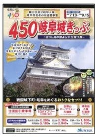 信長公の岐阜入城・命名から450年を記念!