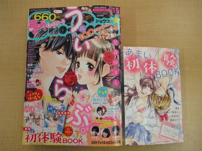 (左)7月20日号(右)「あまい初体験BOOK―オンナノコ目線―」