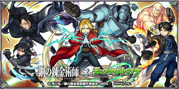 「鋼の錬金術師×モンスト」