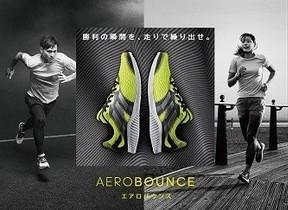 アディダスBOUNCEシリーズ ランナーを強力サポートする「AERO BOUNCE」