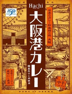 大阪港カレー