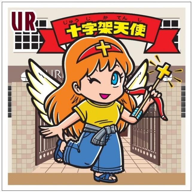 ワイドパンツを履いた十字架天使