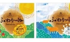 JR西日本駅ナカ限定 瀬戸内市産のマンゴーと蒜山ジャージー牛乳を使用した「生スフレふわり~ぬ」