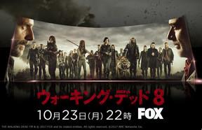 待望の最新シーズン「ウォーキング・デッド」8 いよいよ10月からスカパー!で放送開始