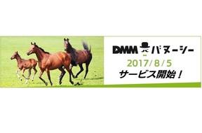 1万円から参加OK、追加負担なし! 競走馬シェアアプリ「DMMバヌーシー」が超面白そう