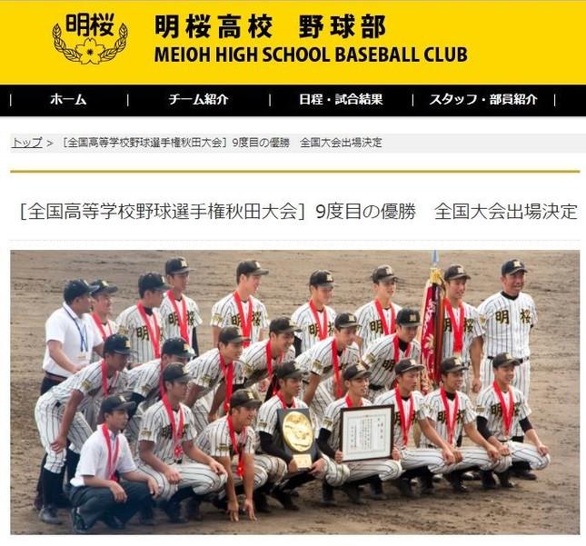明桜高校野球部のホームページより