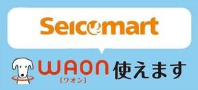 北海道の電子マネーを席巻するか? セイコーマートで「WAON」が利用可能に