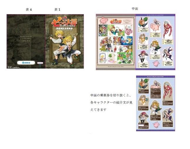 「七つの大罪」オリジナル台紙付き記念乗車券