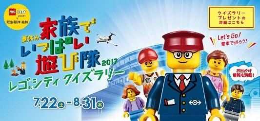 「夏休み 家族でいっぱい遊び隊2017 レゴシティクイズラリー」(画像はイベントの公式ホームページから)