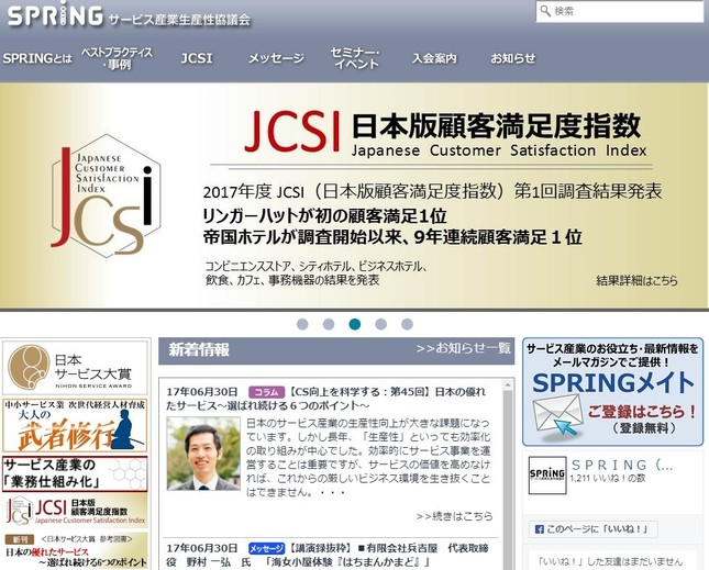 JCSI公式サイト