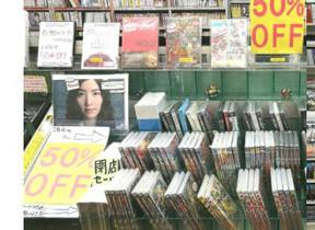 hideゆかりのレコード店、きょう閉店 大盛況で創業100年の歴史に幕